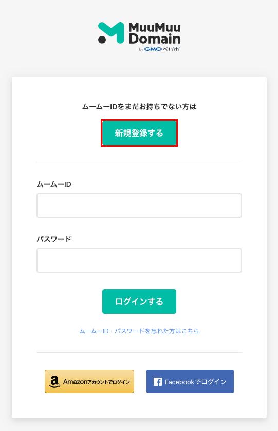 ムームードメインのログイン画面が表示されるので「新規登録する」ボタンをクリックします