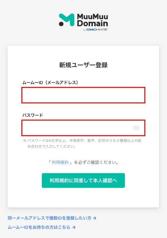 メールアドレスとパスワードを入力します