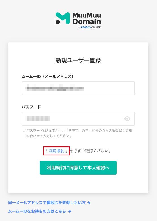 メールアドレスとパスワードを入力したら「利用規約」をクリックして内容を確認します