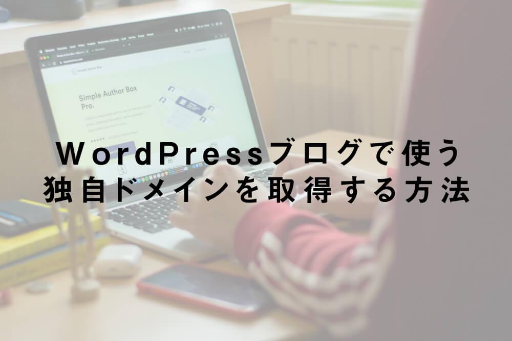 WordPressブログで使う独自ドメインを取得する方法