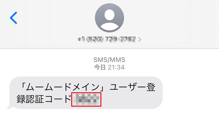 スマートフォンのメッセージアプリに認証コードが送られてきます