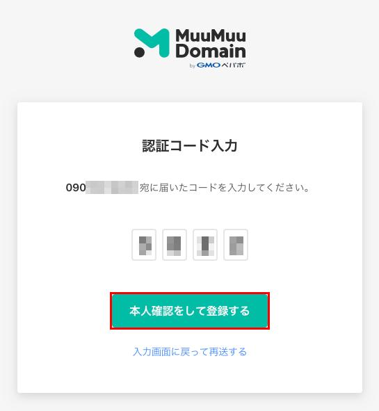 認証コードを入力したら「本人確認をして登録する」ボタンをクリックします