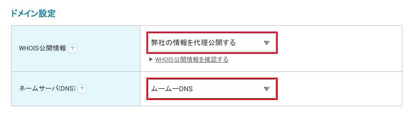 「WHOIS公開情報」と「ネームサーバ(DNS)」を設定します