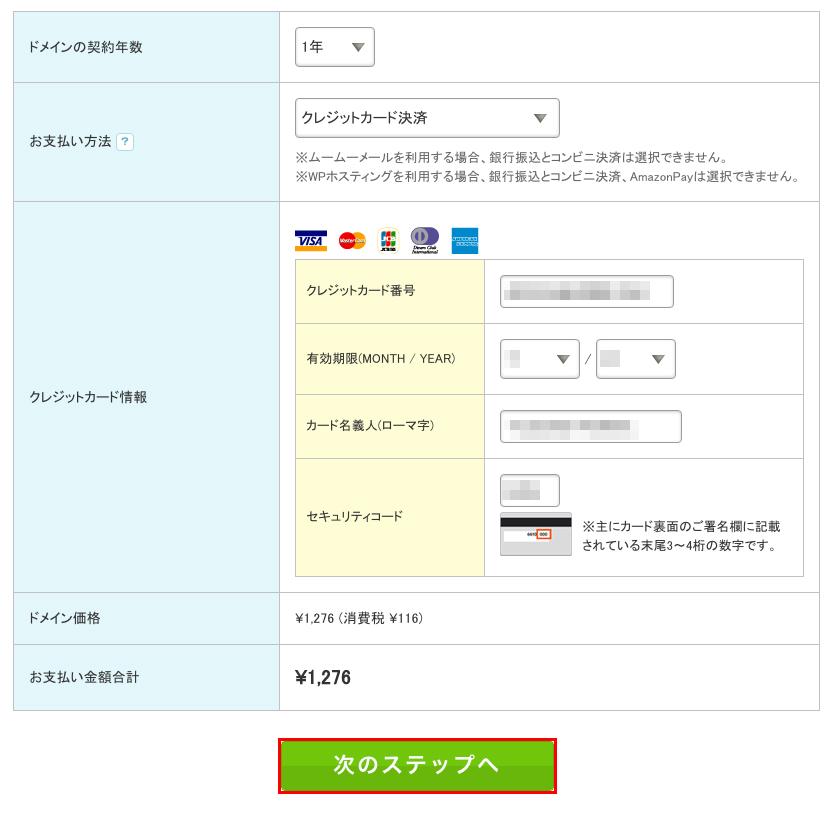 クレジットカード情報を入力したら「次のステップへ」ボタンをクリックします