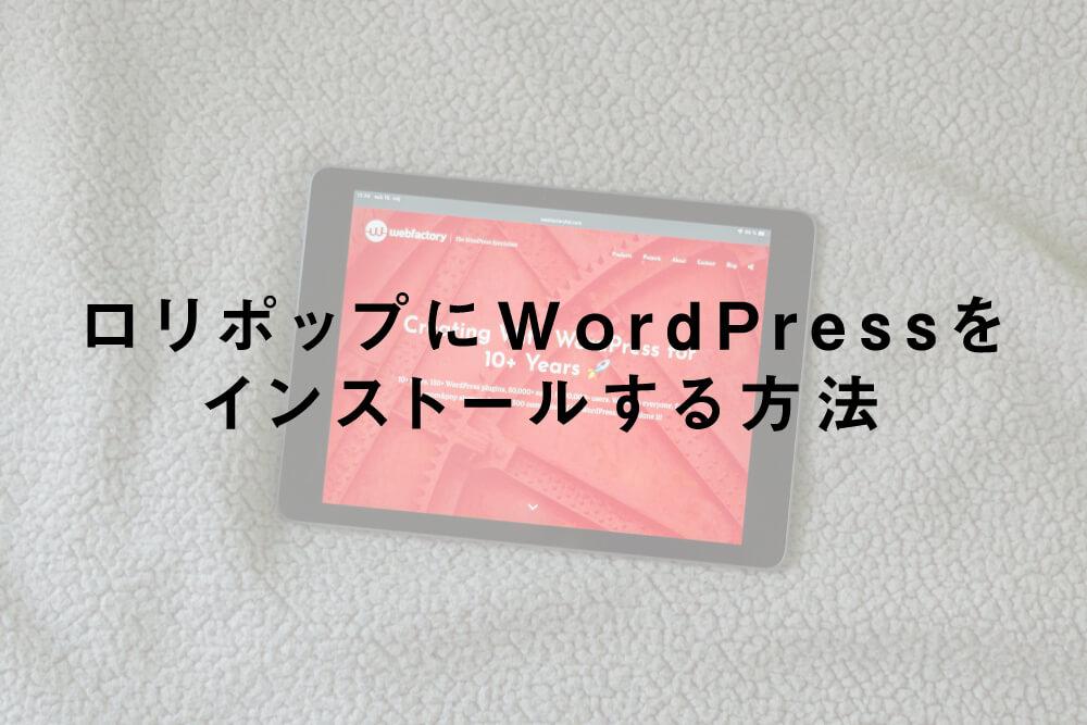 ロリポップにWordPressをインストールする方法