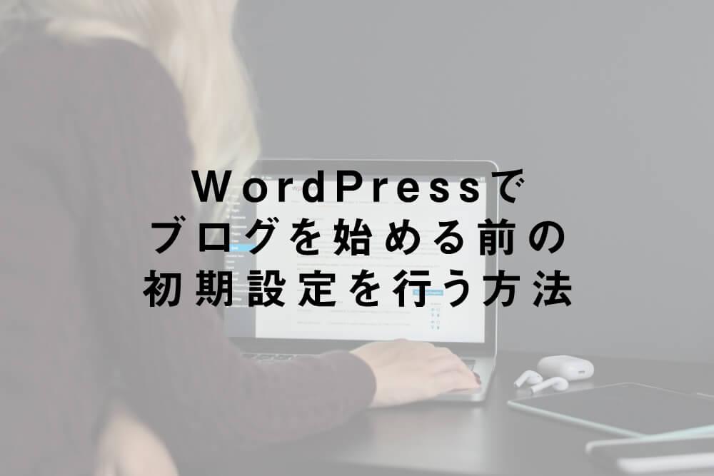 WordPressでブログを始める前の初期設定を行う方法