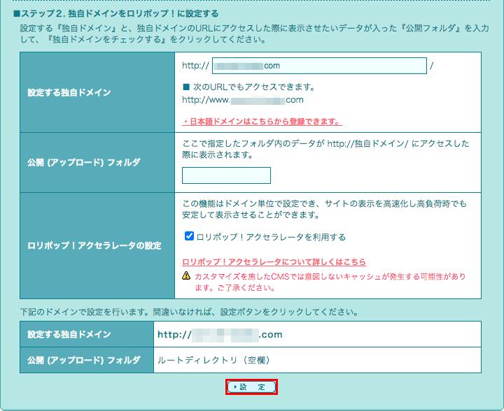 「設定する独自ドメイン」が表示されるので「設定」ボタンをクリックします