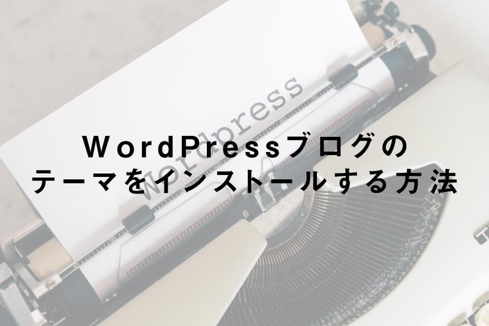 WordPressブログのテーマをインストールする方法