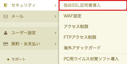 新しく出てくるメニューの「独自SSL証明書導入」をクリックします