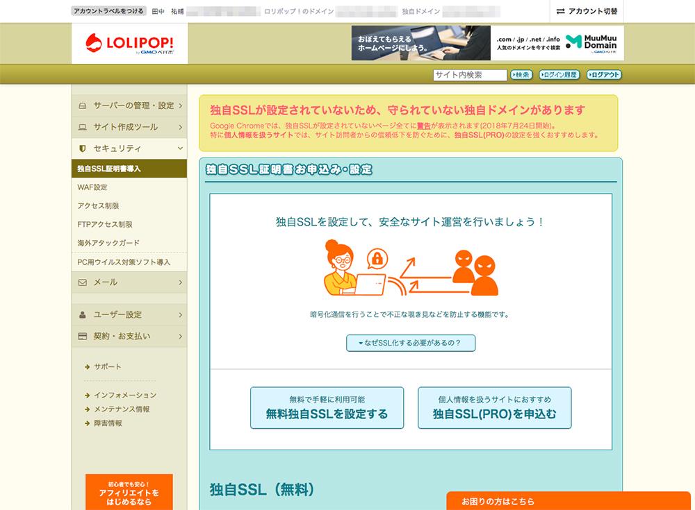 「独自SSL証明書お申込み・設定」画面が表示されました