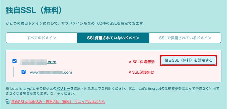 チェックを入れたら「独自SSL(無料)を設定する」をクリックします