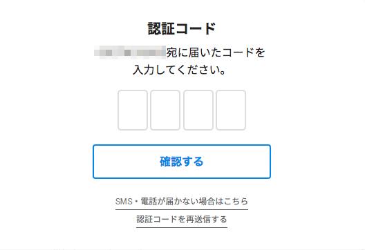 認証コードを入力し、確認するボタンをクリックします