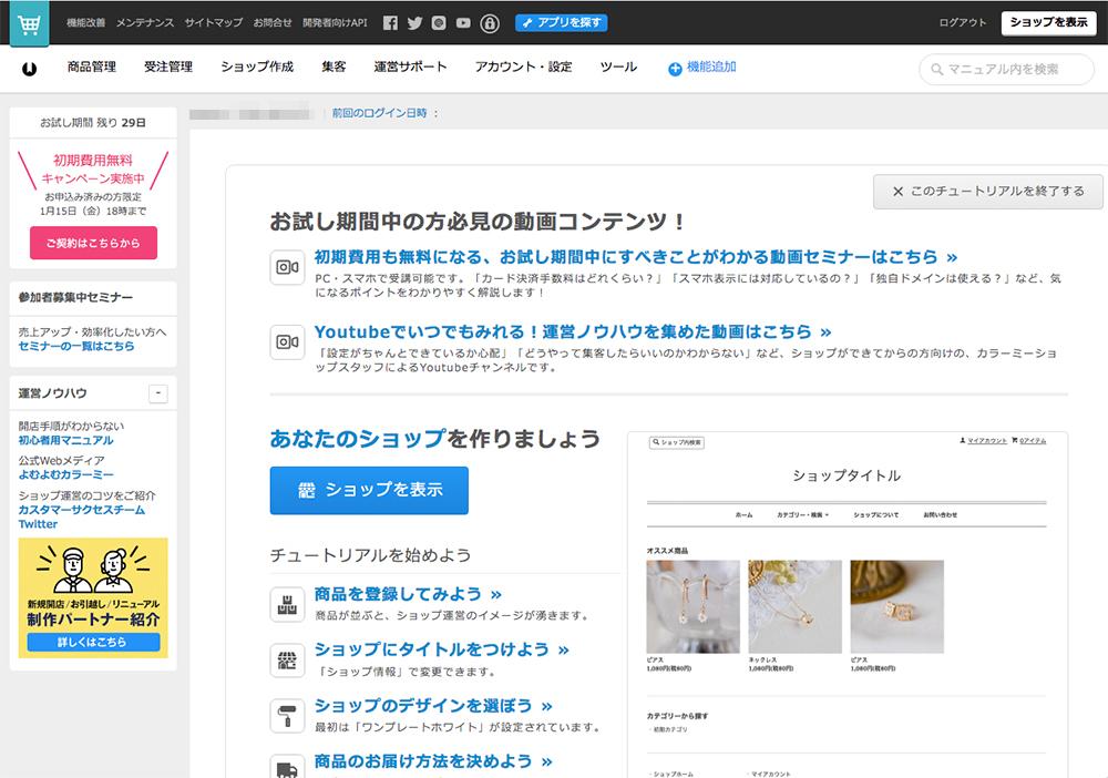 カラーミーショップの管理画面