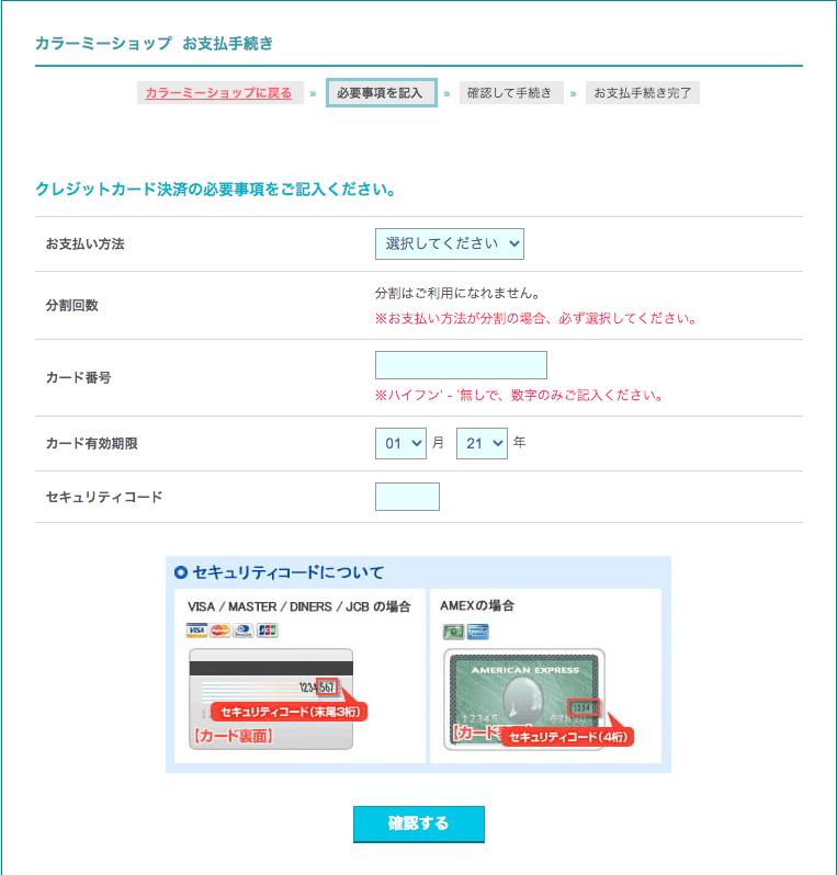カラーミーショップお支払い手続き画面が表示されるので、クレジットカード情報を入力します