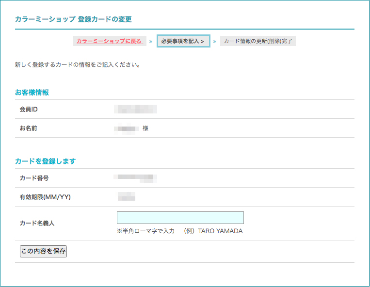 登録カードの変更画面が表示されるので、必要項目を入力します