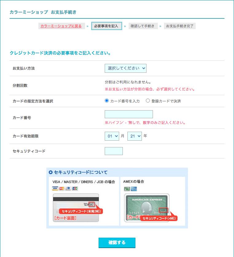 お支払い手続き画面が表示されるので、クレジットカード情報を入力してお支払いを行います