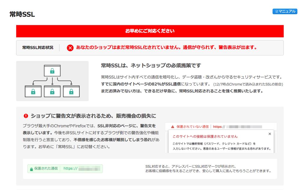 メニューの「アカウント設定>セキュリティ」を開き、常時SSLページを開きます