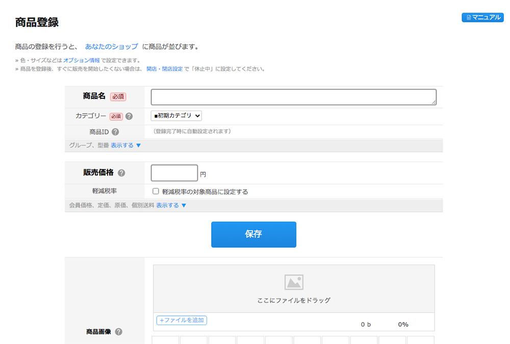 テゴリーを作成したら「商品管理>商品登録」を開き、商品を登録します