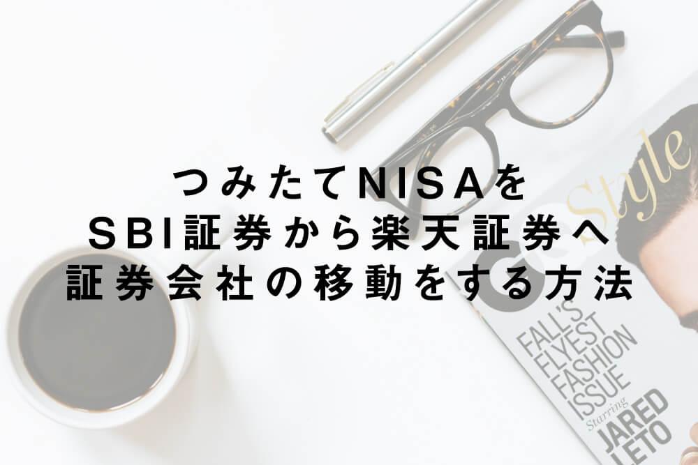 つみたてNISAをSBI証券から楽天証券へ証券会社の移動をする方法