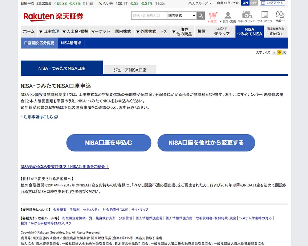 「NISA・つみたてNISA口座申込」ページが表示されます