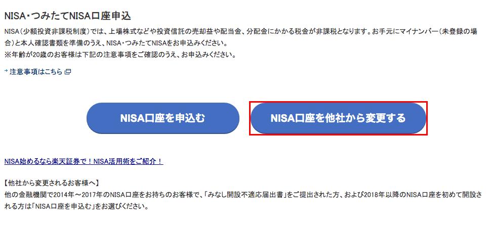 右側の「NISA口座を他社から変更する」ボタンをクリックします