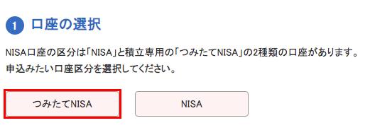「口座の選択」で「つみたてNISA」を選択
