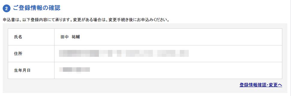「ご登録情報の確認」欄があるので、名前・住所・生年月日を確認