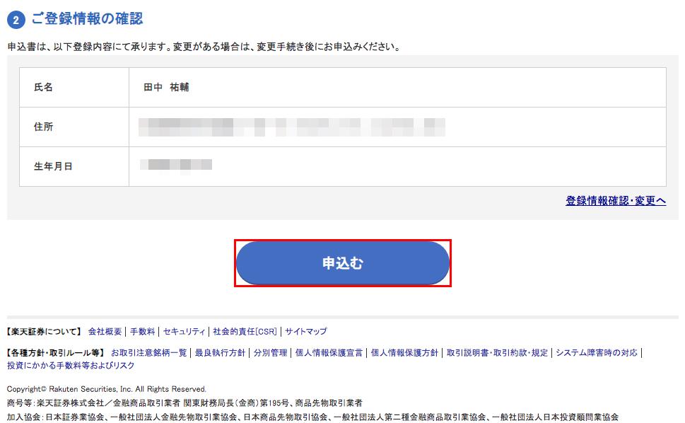 登録情報に間違いがなければ「申込む」ボタンをクリック