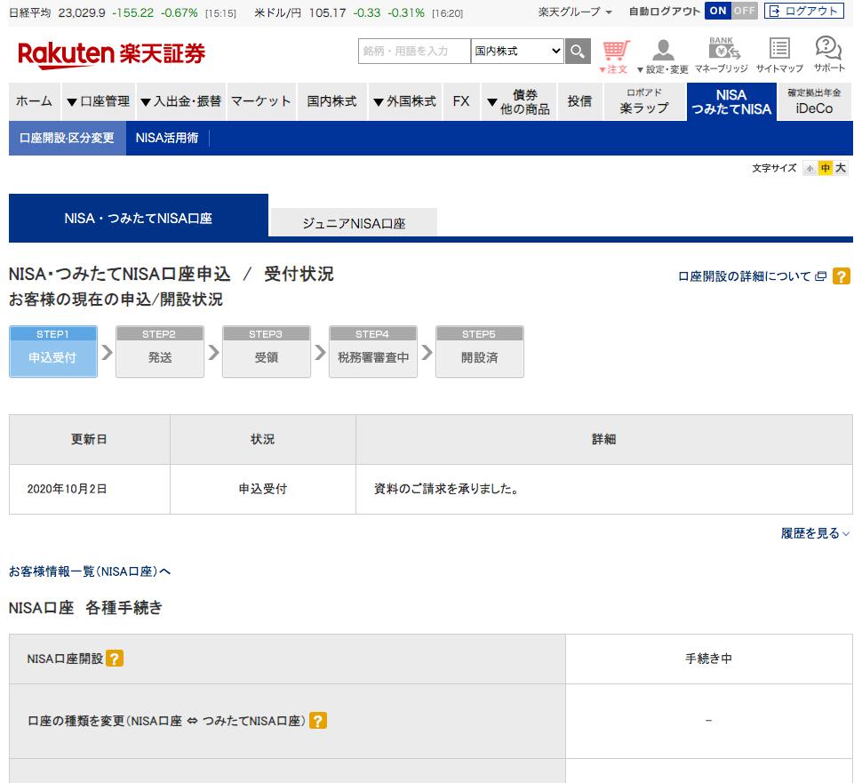 申込状況の確認画面
