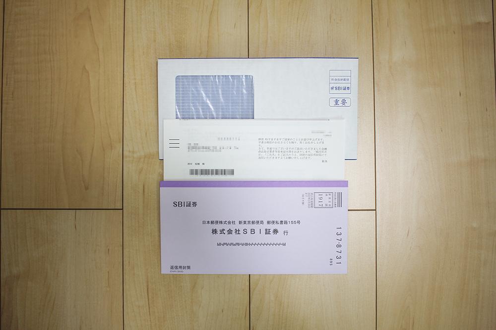 「金融商品取引業者等変更届出書」送付書類一式
