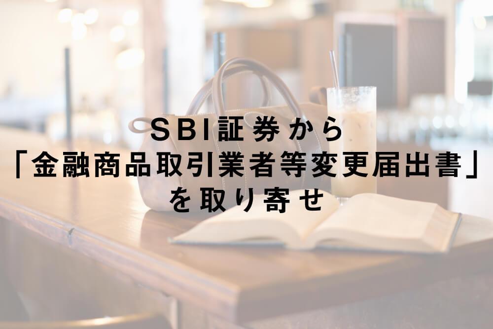 SBI証券から「金融商品取引業者等変更届出書」を取り寄せ