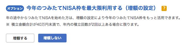 「今年のつみたてNISA枠を最大限利用する(増額の設定)」を「増額しない」に設定
