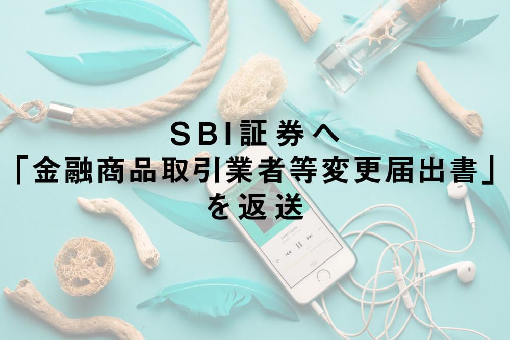 SBI証券へ「金融商品取引業者等変更届出書」を返送
