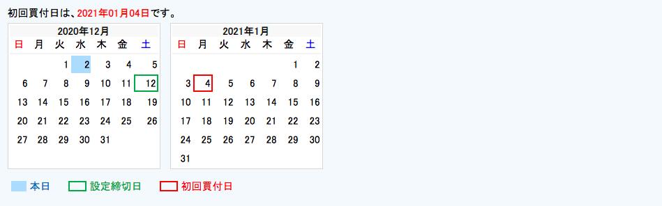 積立注文内容を確認したら下にカレンダーが表示