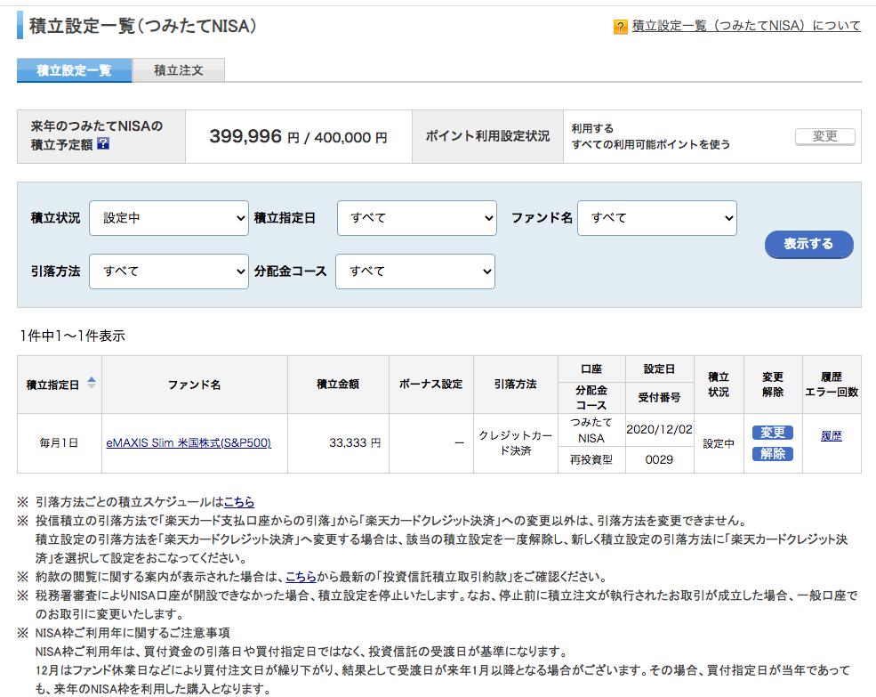つみたてNISAの「積立設定一覧」ページで積立設定を確認することができます