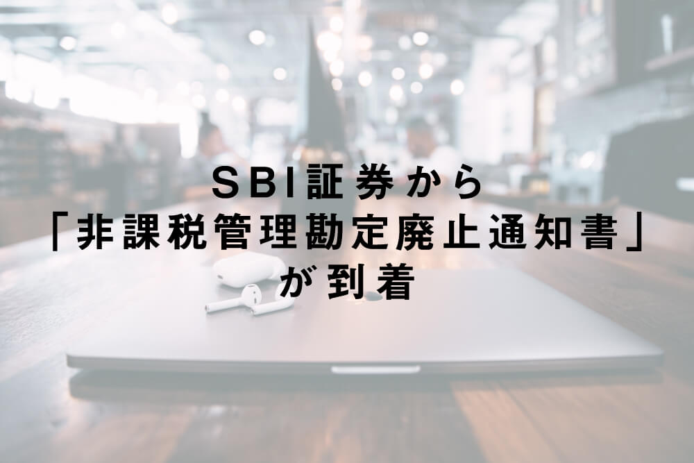SBI証券から「非課税管理勘定廃止通知書」が到着