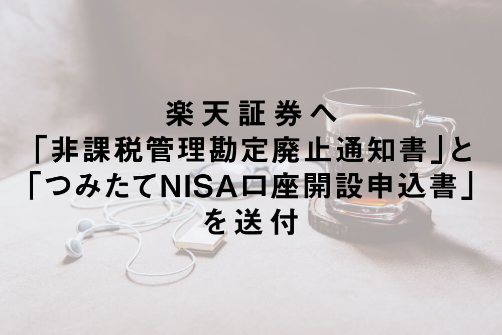 楽天証券へ「非課税管理勘定廃止通知書」と「つみたてNISA口座開設申込書」を送付
