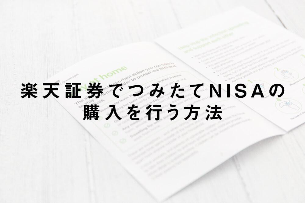 楽天証券でつみたてNISAの購入を行う方法