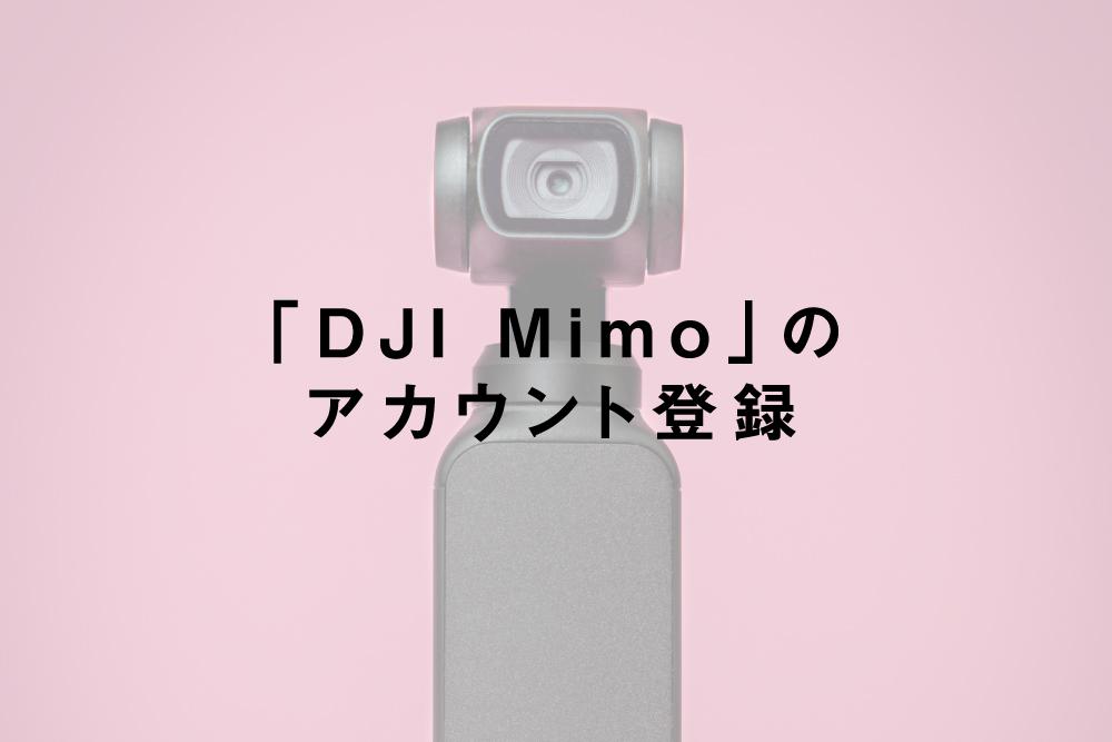 「DJI Mimo」のアカウント登録