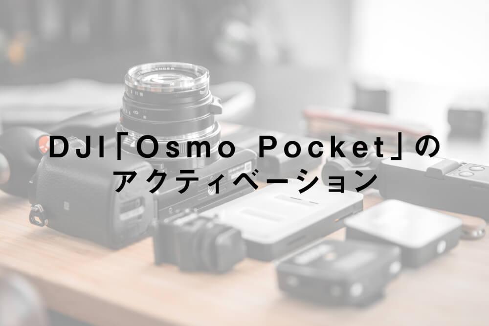 DJI「Osmo Pocket」のアクティベーション