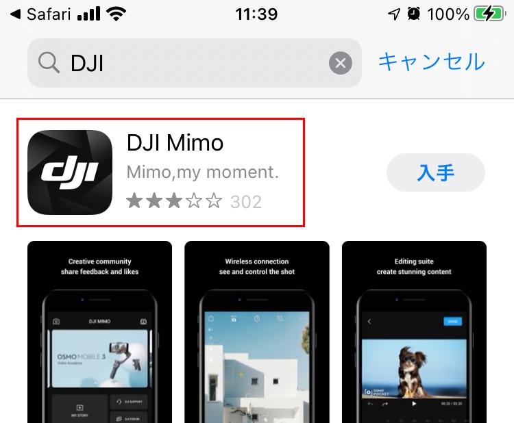 検索結果の一番上に「DJI Mimo」があるのでタップします