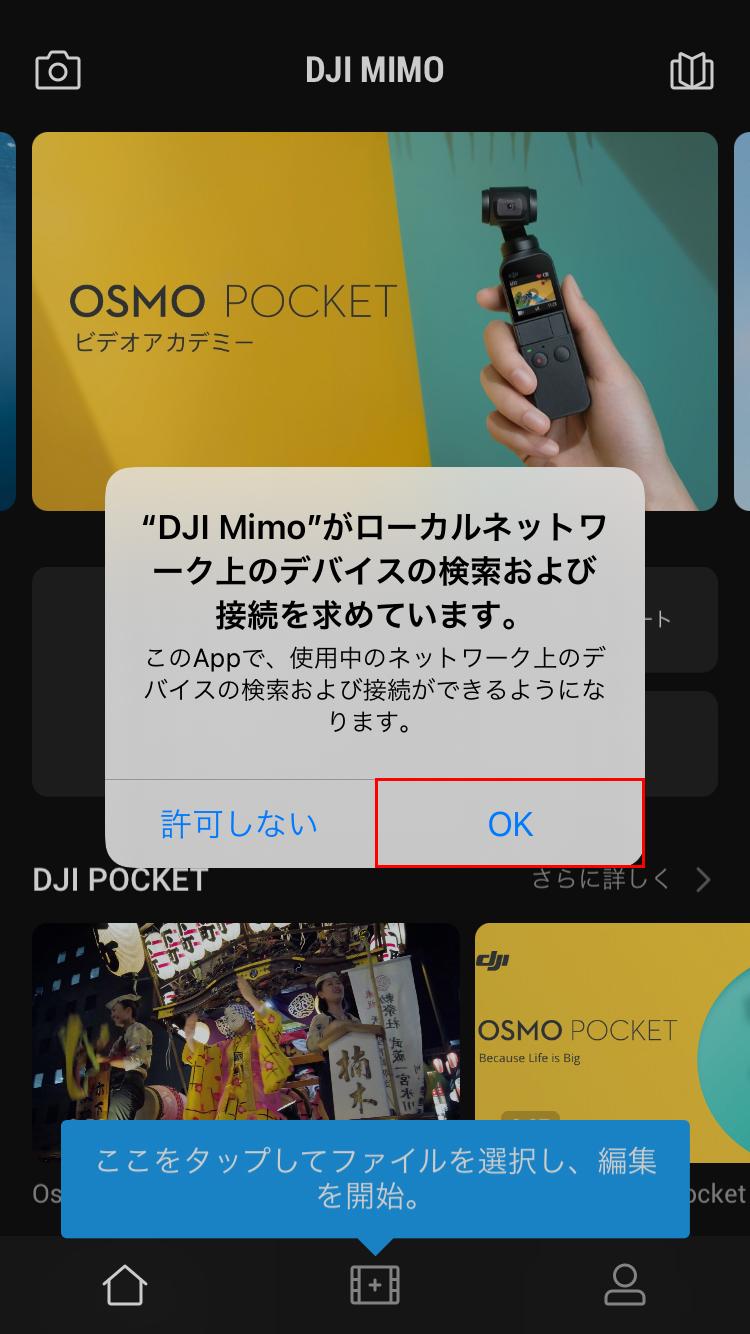 """「""""DJI Mimo""""がローカルネットワーク上のデバイスの検索および接続を求めています。」と表示されるので「OK」ボタンをタップします"""