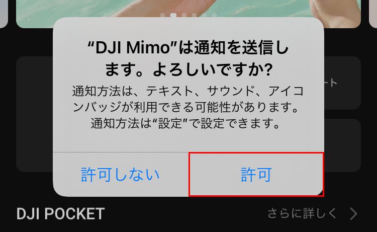 """「""""DJI Mimo""""は通知を送信します。よろしいですか?」と表示されるので「許可」ボタンをタップします"""