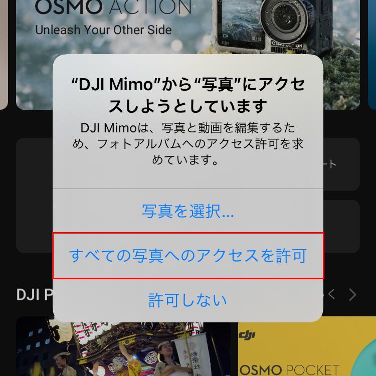 """「""""DJI Mimo""""から""""写真""""にアクセスしようとしています」と表示されるので「すべての写真へのアクセスを許可」をタップします"""