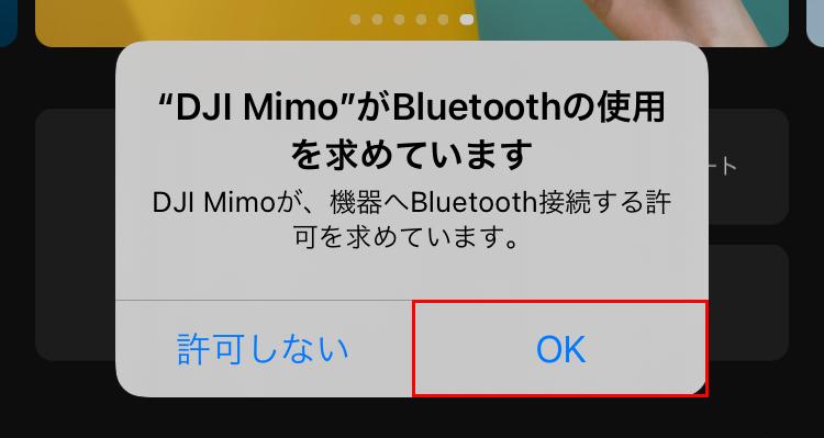 """「""""DJI Mimo""""がBluetoothの使用を求めています」と表示されるので「OK」ボタンをタップします"""