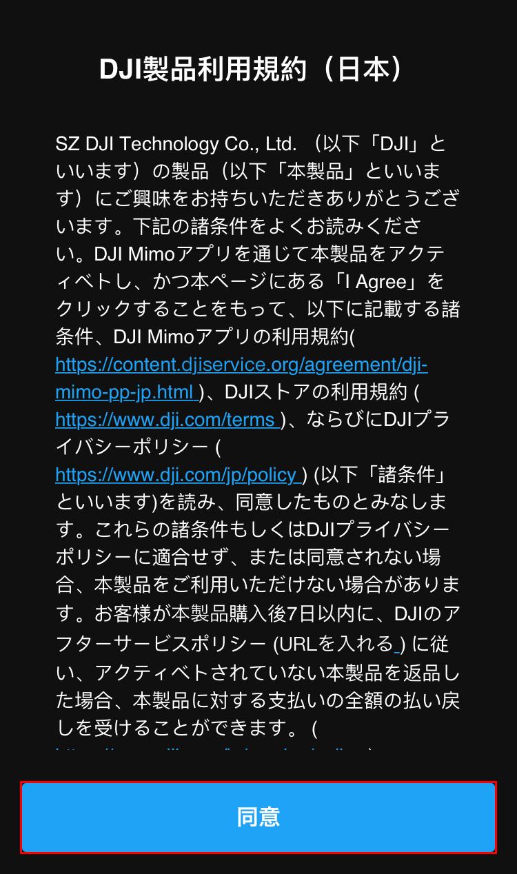 「DJI製品利用規約(日本)」が表示されるのでよく読んで「同意」ボタンをクリックします