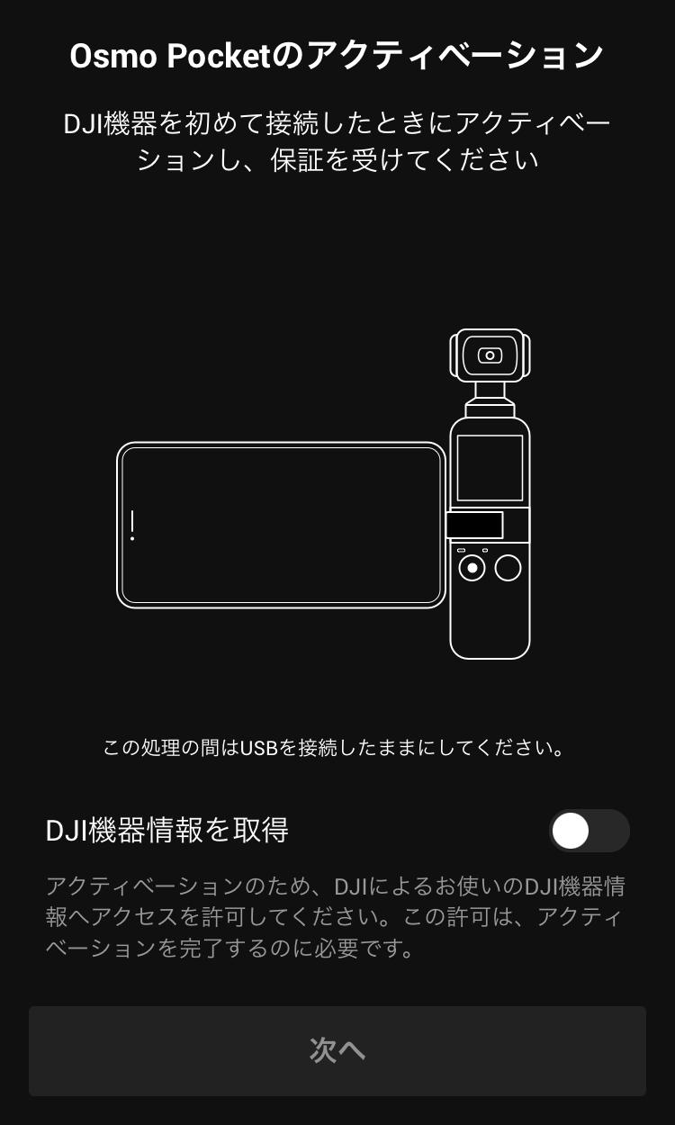 「Osmo Pocketのアクティベーション」という画面が表示されます
