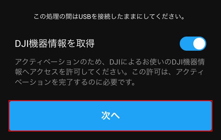 「DJI機器情報を取得」が有効になったら「次へ」ボタンをタップします
