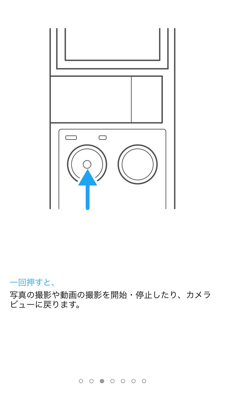 左側の撮影ボタンの説明が表示されます