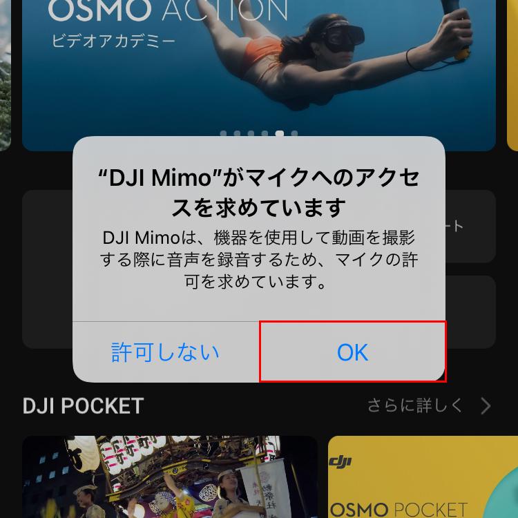 """「DJI Mimo」のトップページに戻ると「""""DJI Mimo""""がマイクへのアクセスを求めています」と表示されるので「OK」ボタンをタップします"""